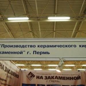 ООО «Производство керамического кирпича на Закаменной»