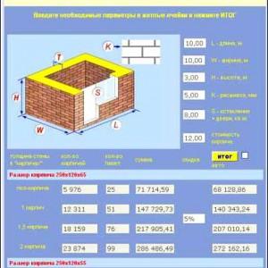 Схема расчета количества кирпича для гаража при кладке без швов