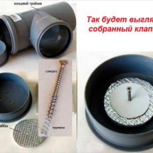 самодельный вакуумный клапан