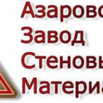 Азаровский кирпичный завод