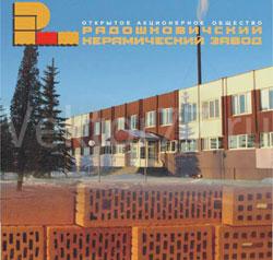 Радошковичи кирпичный завод