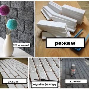 последовательность работ по укладке пенопластового кирпича